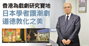 香港為戲劇研究寶地 日本學者讚潮劇道德教化之美