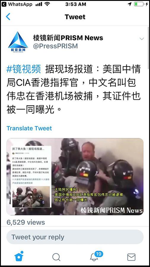 中國大陸網絡上傳出《香港警方抓獲美國CIA指揮官》的謠言,中國大陸官媒鳳凰網以及中國網媒「今日頭條」和網易等都搶先報道,但幾個小時之後,鳳凰網緊急將該消息撤掉。(網絡圖片)