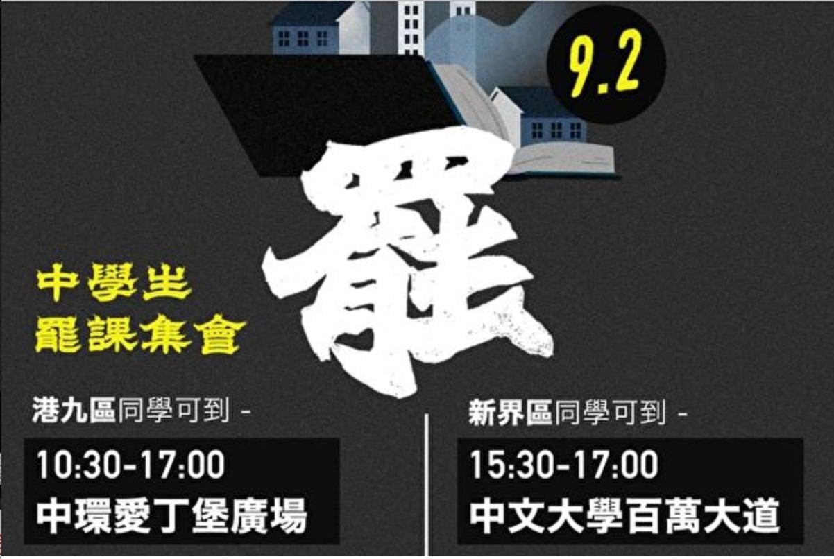 9.2全港發起罷工、罷市、罷課運動,有網友亦發起「港鐵超合作」運動聲援。(大紀元資料庫)