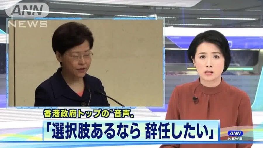 日媒聚焦林鄭錄音 稱香港局勢取決於北京