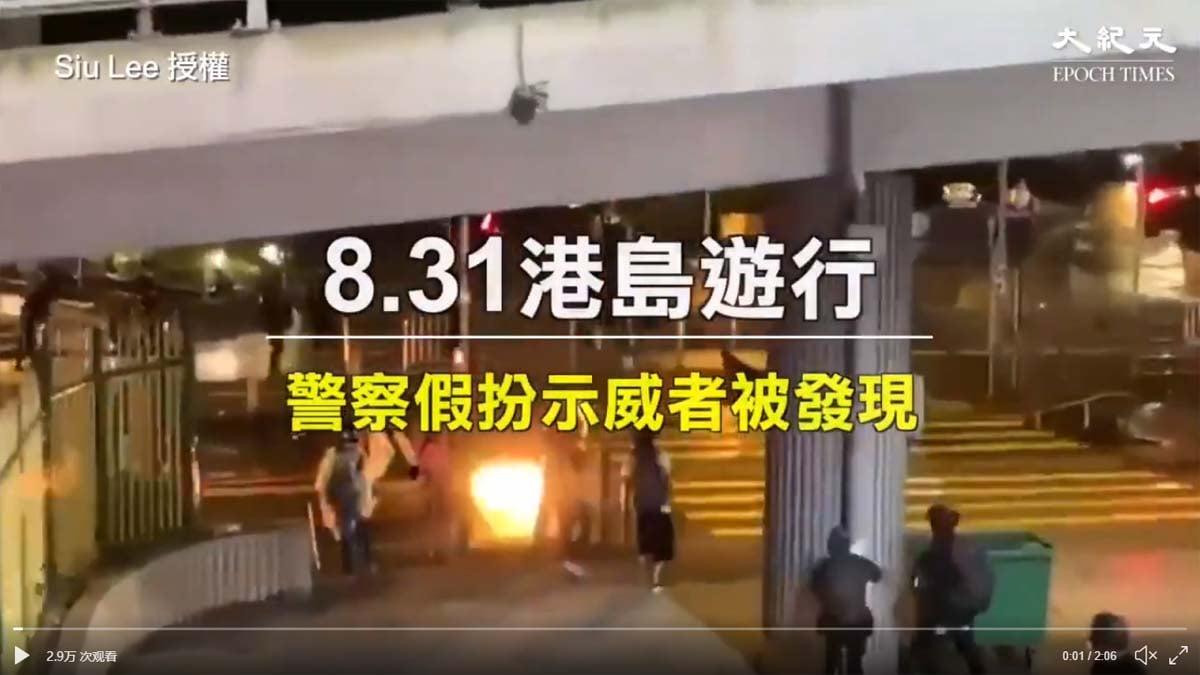 港警假扮示威者投擲汽油彈,多次被拍到證據。(影片截圖)