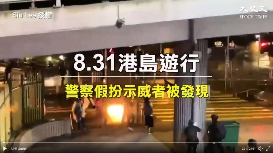 港警扮示威者扔汽油彈?多人被拍身帶紅藍標記