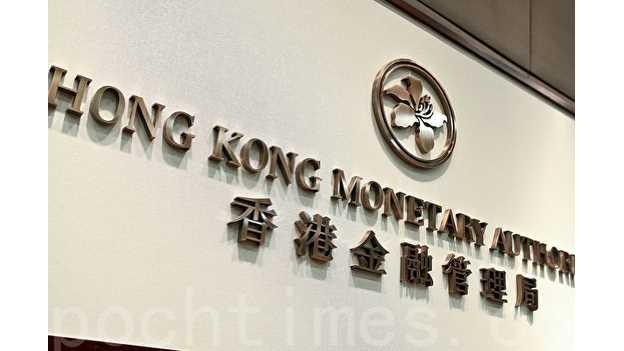 香港金管局8月26日,28日,對香港銀行發布了流動性不足的緊急措施。(余鋼/大紀元)