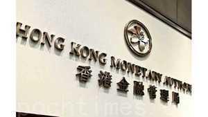 日金融專家:香港若成「六四」結局 固定匯率制將崩潰