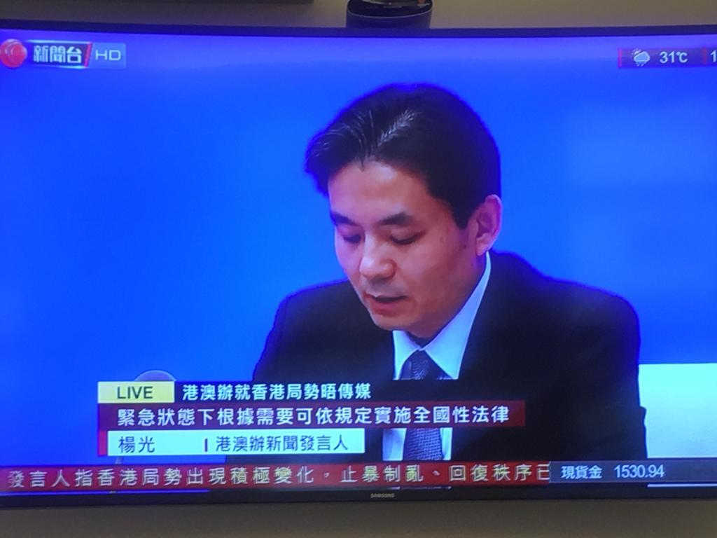 港澳辦新聞發言人楊光(電視截圖)