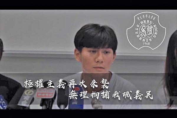 浸大學生會發圖文抗議警方拘捕方仲賢。(浸大學生會臉書)