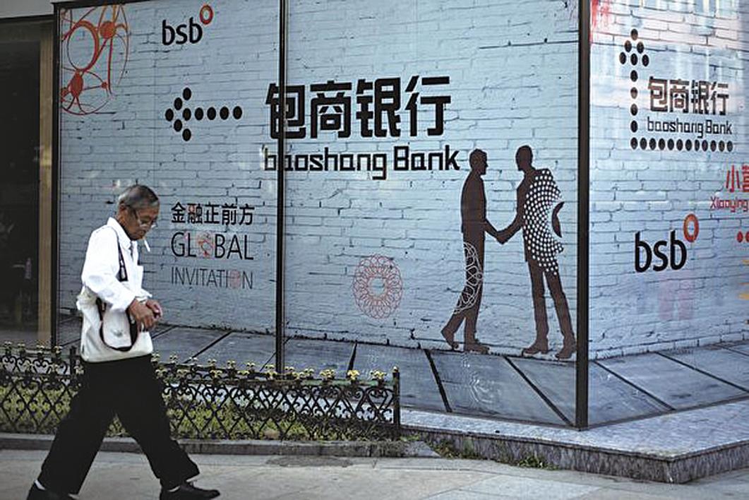 大陸中小銀行問題頻出,在包商銀行被接管後,錦州銀行也出現危機。圖為包商銀行的廣告。(大紀元資料室)