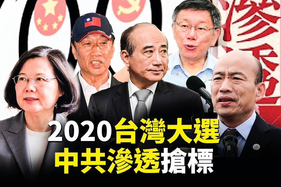 中共干預台灣總統大選 十大手法揭密