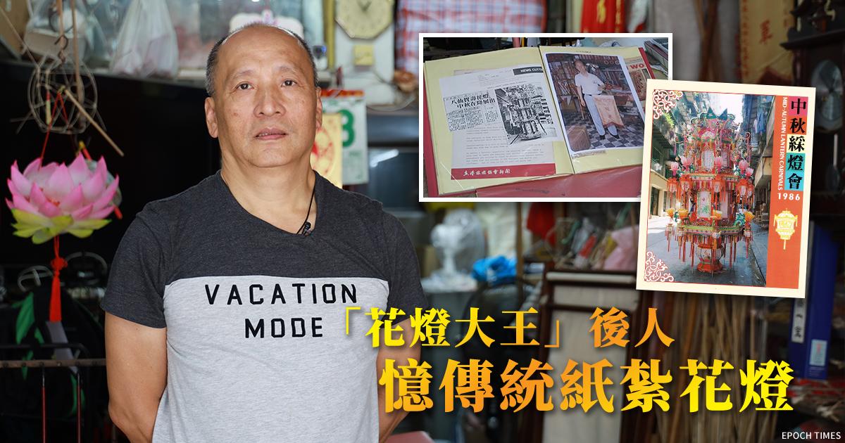 「花燈大王」梁有錦之子梁金華希望將父親的寶貴經驗記錄下來,為香港紮作史再添光彩。(設計圖片)
