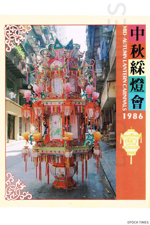 1986年市政局中秋綵燈會宣傳冊封面為梁有錦師傅製作的花燈。(受訪者提供)