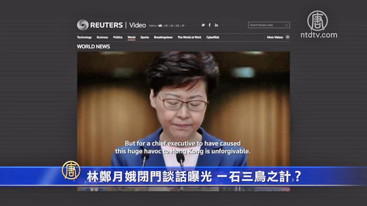 9月2日,林鄭月娥閉門談話曝光。評論人士認為,這是林鄭的一石三鳥之計。(影片截圖)
