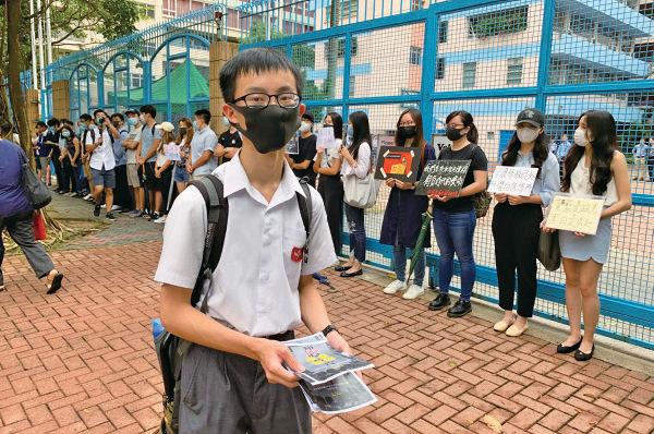 不少來自小西灣附近中學的罷課同學及中華基金中學舊生,還有家長站在校外聲援中基罷課學生。(王文君大紀元)