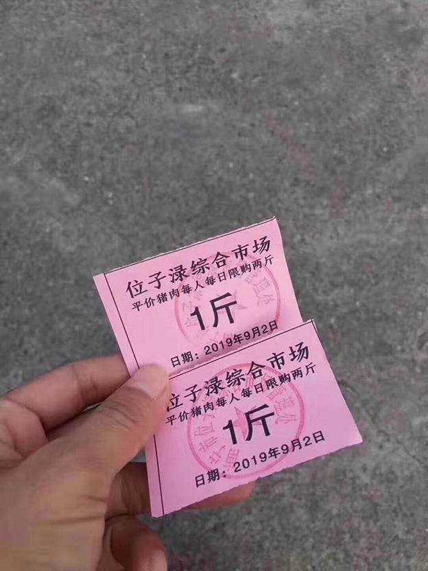 廣西南寧市9月1日開始推出限量平價豬肉(肉票),每人每日限買1公斤。(網絡圖片)