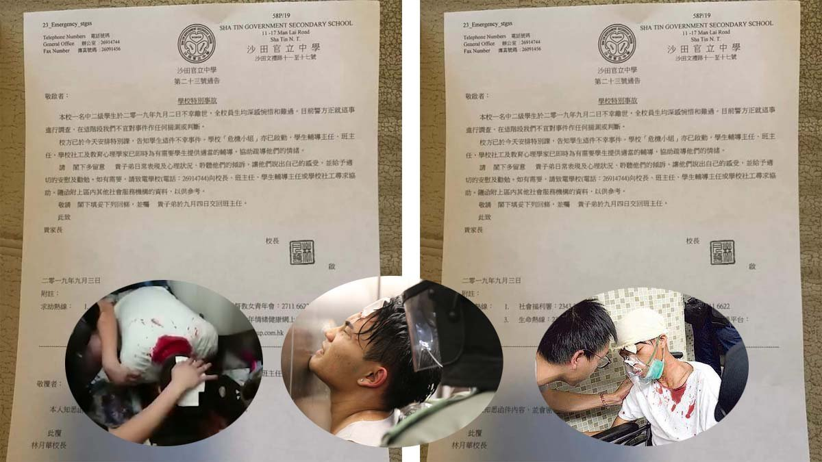香港中學接連發出可疑的學生死亡通知,被普遍質疑和香港警察濫暴有關。(合成圖片)