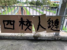【組圖】四校學生組人鏈 聲援被捕學生