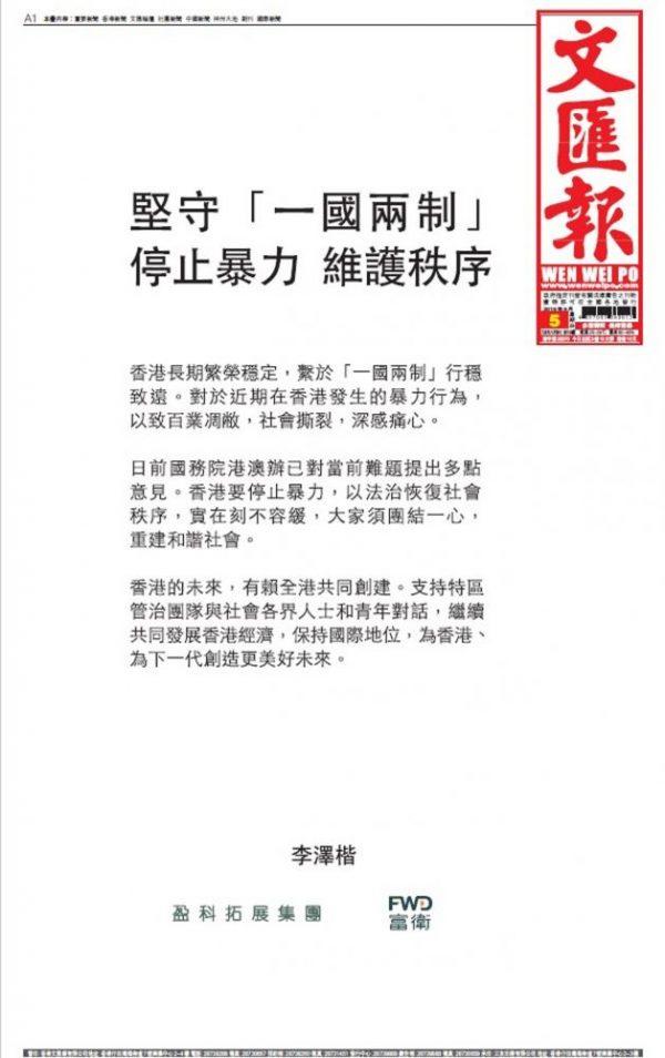 5日,香港首富李嘉誠次子李澤楷,再次在多份香港報章上表態,堅守「一國兩制」,停止暴力 維護秩序。(網絡截圖)
