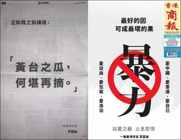 李嘉誠16日以「一個香港市民」名義,在本港多份報章刊登廣告。(網絡截圖)