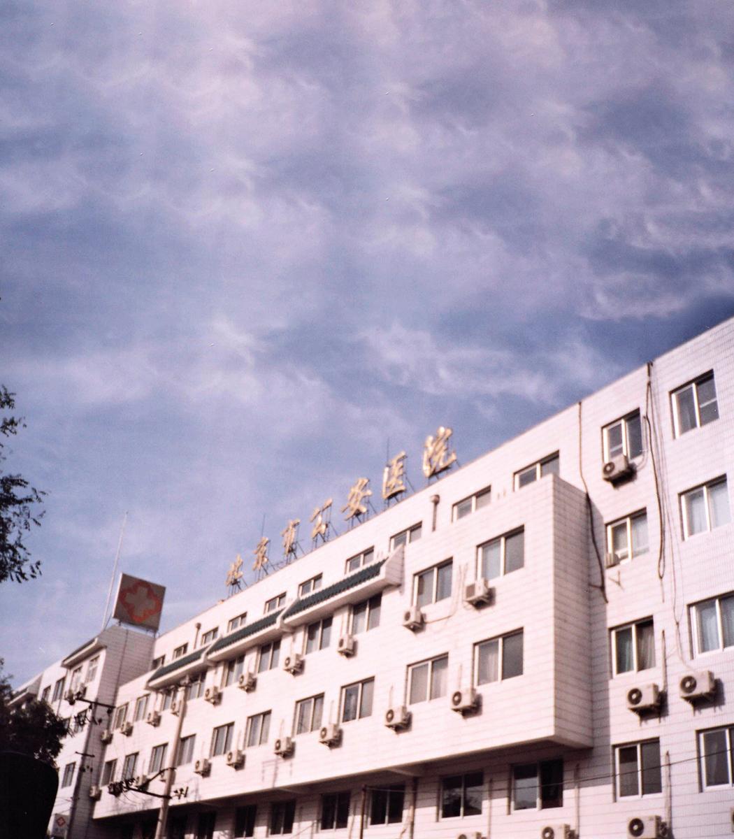 商錫平曾被綁架到北京公安醫院11米深的祕密地下室做人體臨床試驗。(網絡圖片)