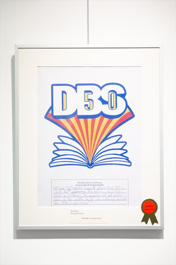 拔萃男書院150周年校慶標誌設計比賽冠軍作品。(Foundation Ltd DBS)