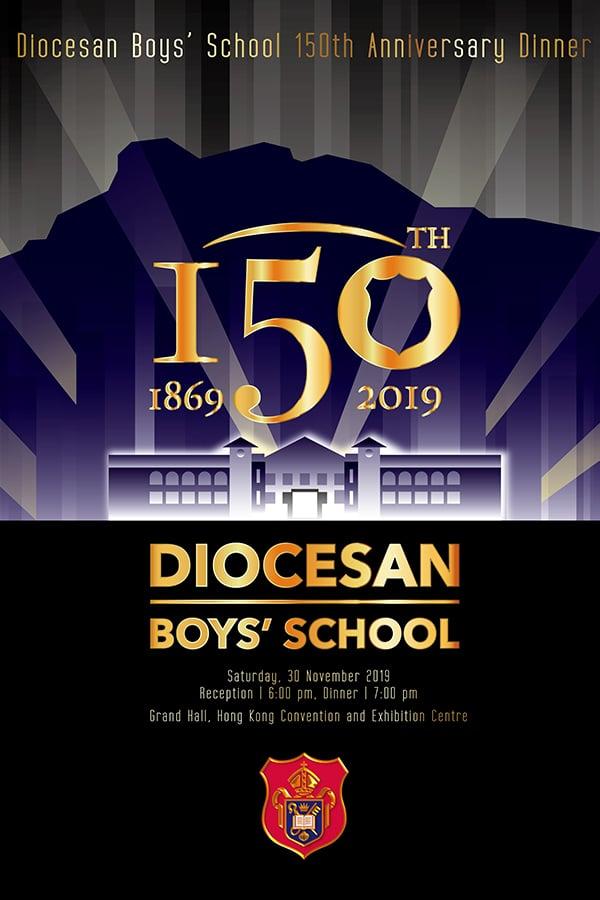 拔萃男書院將於11月30日舉辦150周年校慶晚宴。(Foundation Ltd DBS)