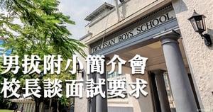 【香港升學】男拔附小簡介會 校長談面試要求