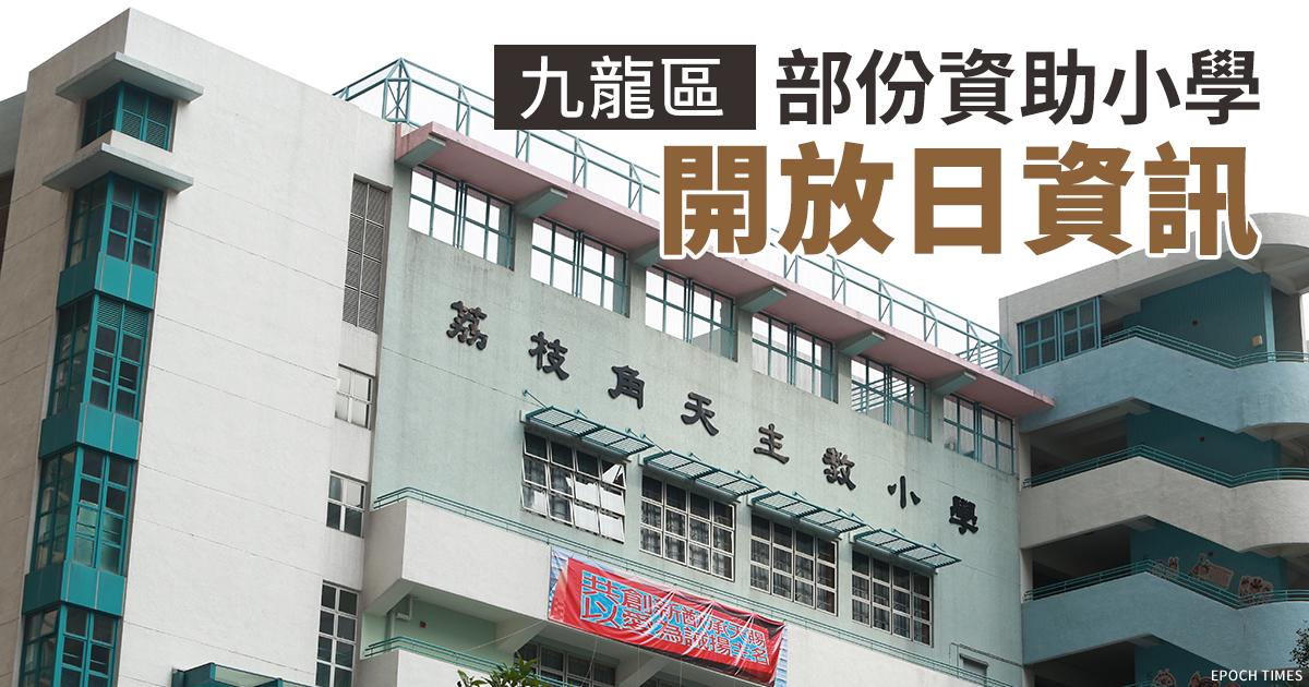 九龍區部份資助小學開放日資訊。(大紀元製圖)