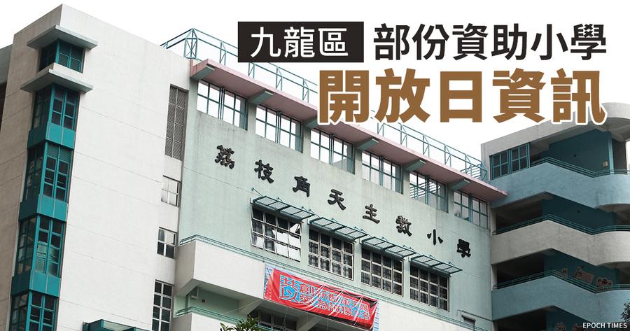 【教育資訊】九龍區部份資助小學開放日資訊