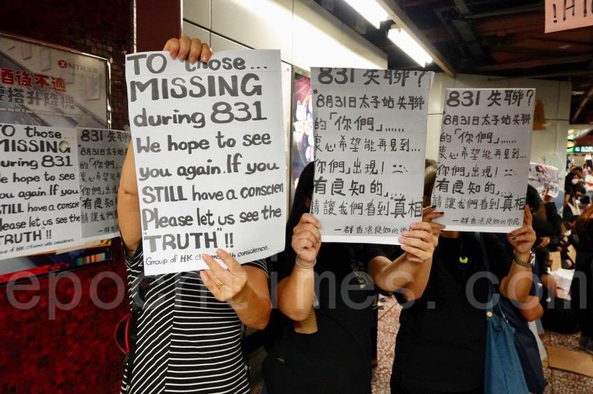 6日下午3時左右,有上百市民聚集在地鐵,要求公開831晚CCTV。(余鋼大紀元)