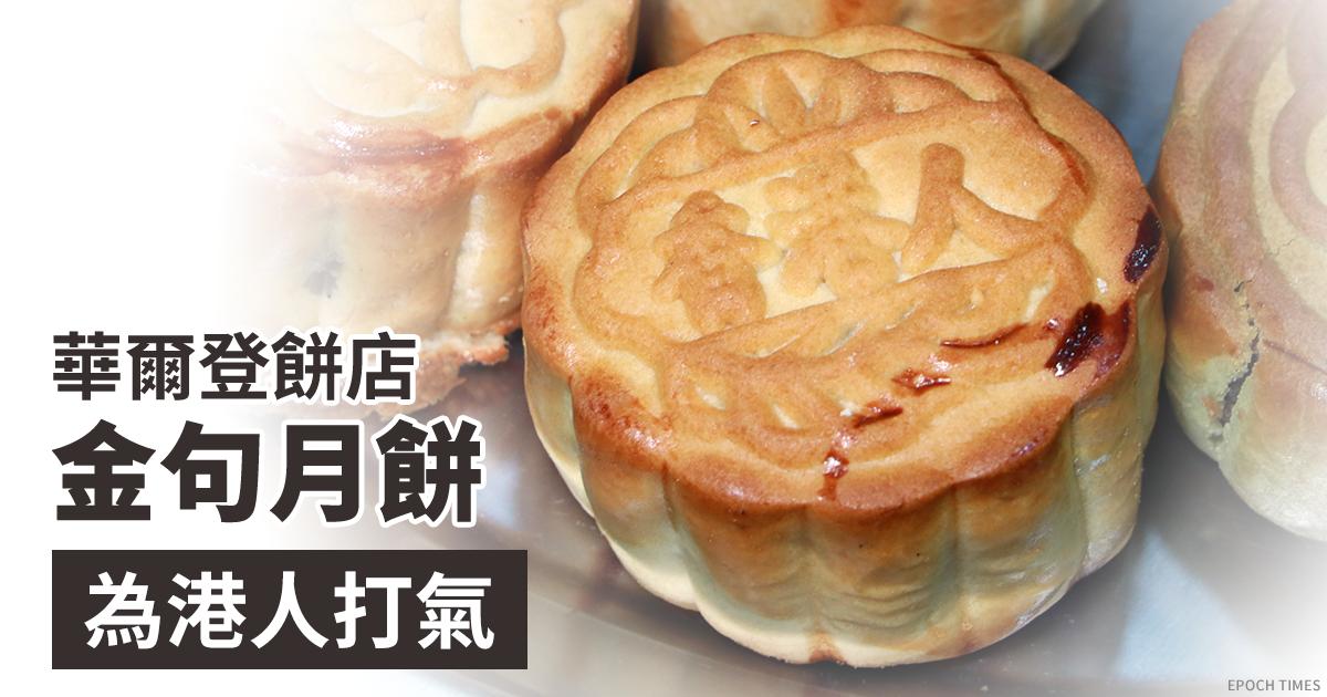 華爾登餅店推出12款自創金句月餅,為香港人打氣。(設計圖片)