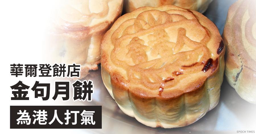西環餅店創金句月餅 為港人打氣