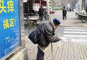 中共一胎化 摧毀老年人退休生活