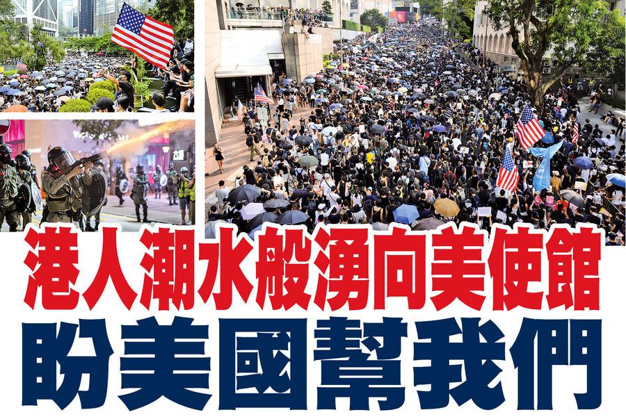 港人潮水般湧向美使館 盼美國幫我們