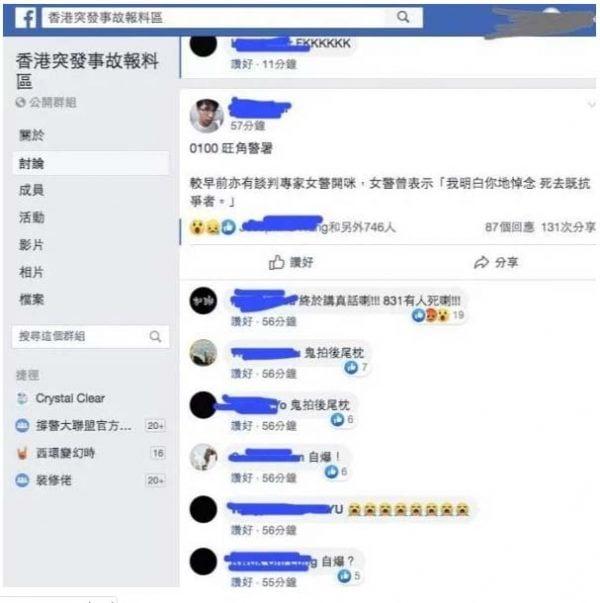 臉書網友爆料,香港警方談判專家當眾說漏嘴。(網頁截圖)