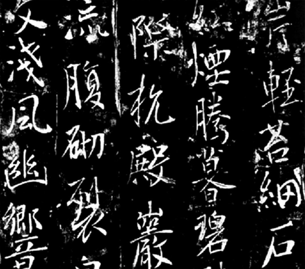 唐太宗的筆法源自「二王」(王羲之、王獻之),他也很善於向當時的書法家學習。(公有領域)