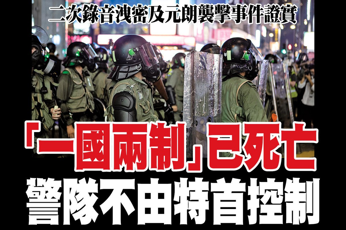 港警在反送中運動中已經成了鎮壓人民的打手,也反映「一國兩制」名存實亡。(余鋼/大紀元)