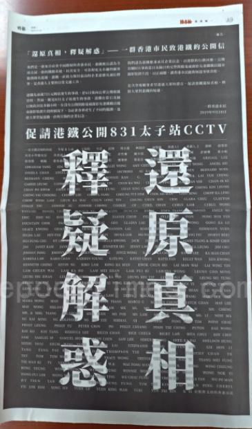 市民聯署登廣告,要求港鐵公開8.31當晚的CCTV錄影。(琳達/大紀元)