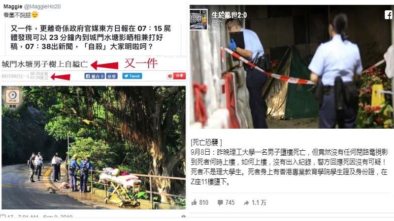 9月7日晚和9日早,香港又有兩宗可疑「自殺」事件。(網絡截圖)
