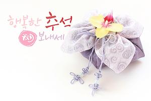 豐饒的南韓傳統佳節 中秋節
