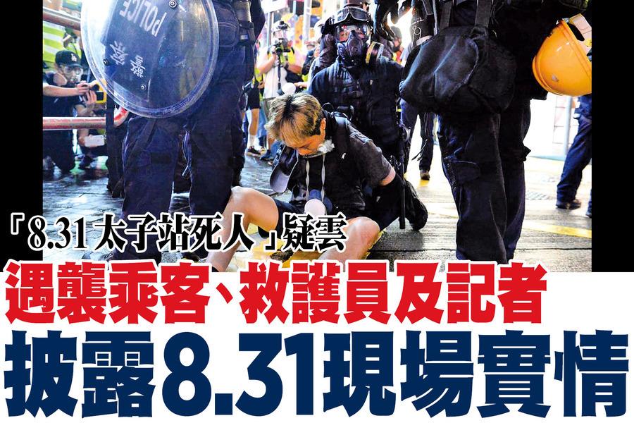 遇襲乘客、救護員及記者 披露8.31現場實情