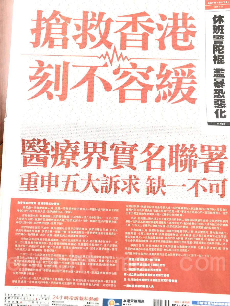 香港醫護界以「搶救香港 刻不容緩」為主題在新聞報刊登實名聯署公開信,聲援「反送中」運動。(林楚舟/大紀元)