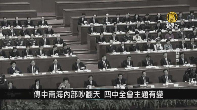 貿易戰背景下,中共十九屆四中全會的一再難產,多次攪動輿論場。(新唐人影片截圖)