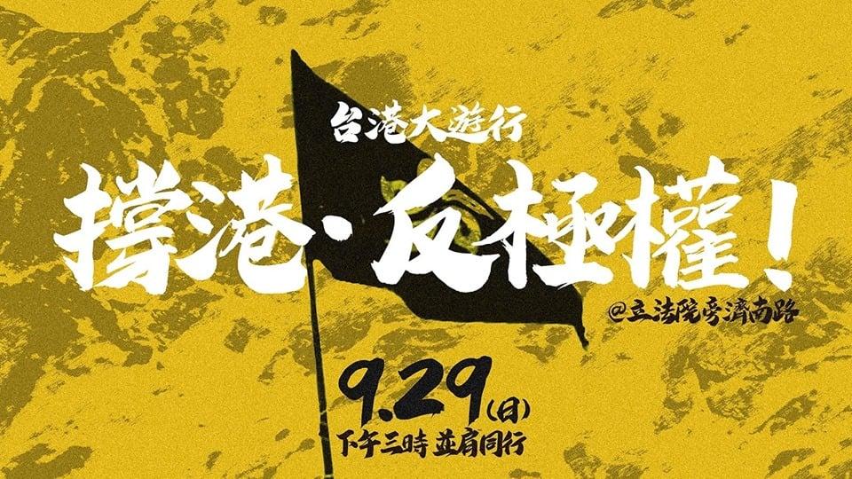 為支持香港反送中運動,台灣青年民主協會等多個團體發起「929台港大遊行-撐港反極權」遊行,將在9月29日進行,台港兩地共同串連聲援活動。(台灣學生聯合會臉書)