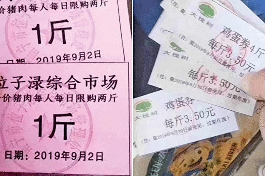 廣西南寧一綜合市場 「肉票」發放兩天即喊停