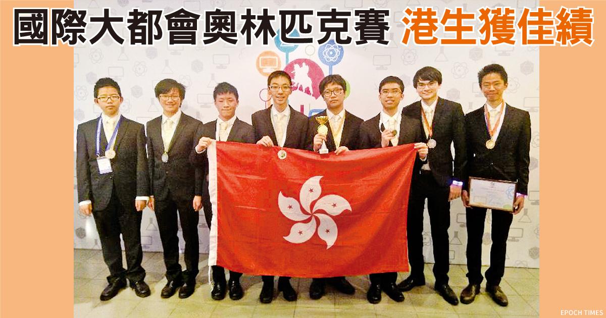 八名學生代表香港參加9月1日至6日在俄羅斯莫斯科舉行的第四屆「國際大都會奧林匹克」,成績卓越。(香港政府新聞網)