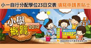 【香港升學】小一自行分配學位23日交表 填寫申請表貼士