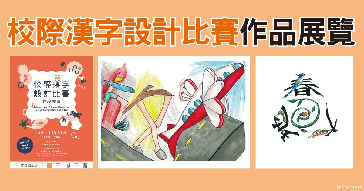 校際漢字設計比賽作品展覽在饒宗頤文化館舉行。(設計圖片)
