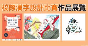 【活動速遞】校際漢字設計比賽作品展覽
