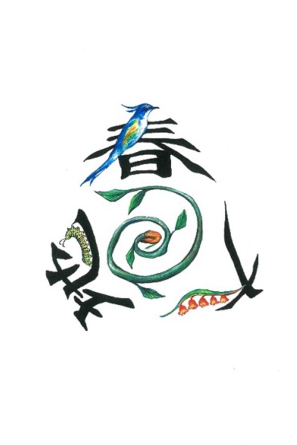 小學組冠軍————英皇書院同學會小學第二校梁珈齊作品。(饒宗頤文化館網頁)