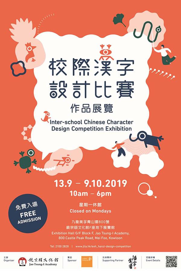 校際漢字設計比賽作品展覽海報。(饒宗頤文化館網頁)