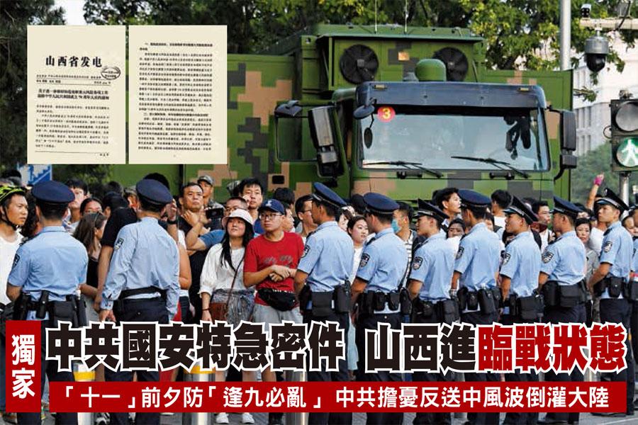 大圖:9月7日,中共警察在天安門廣場附近一輛軍用卡車前擋住街角。(Getty Images)左上角小圖:大紀元獲悉中共山西國安委2019年9月2日簽發的特急密件。(大紀元)